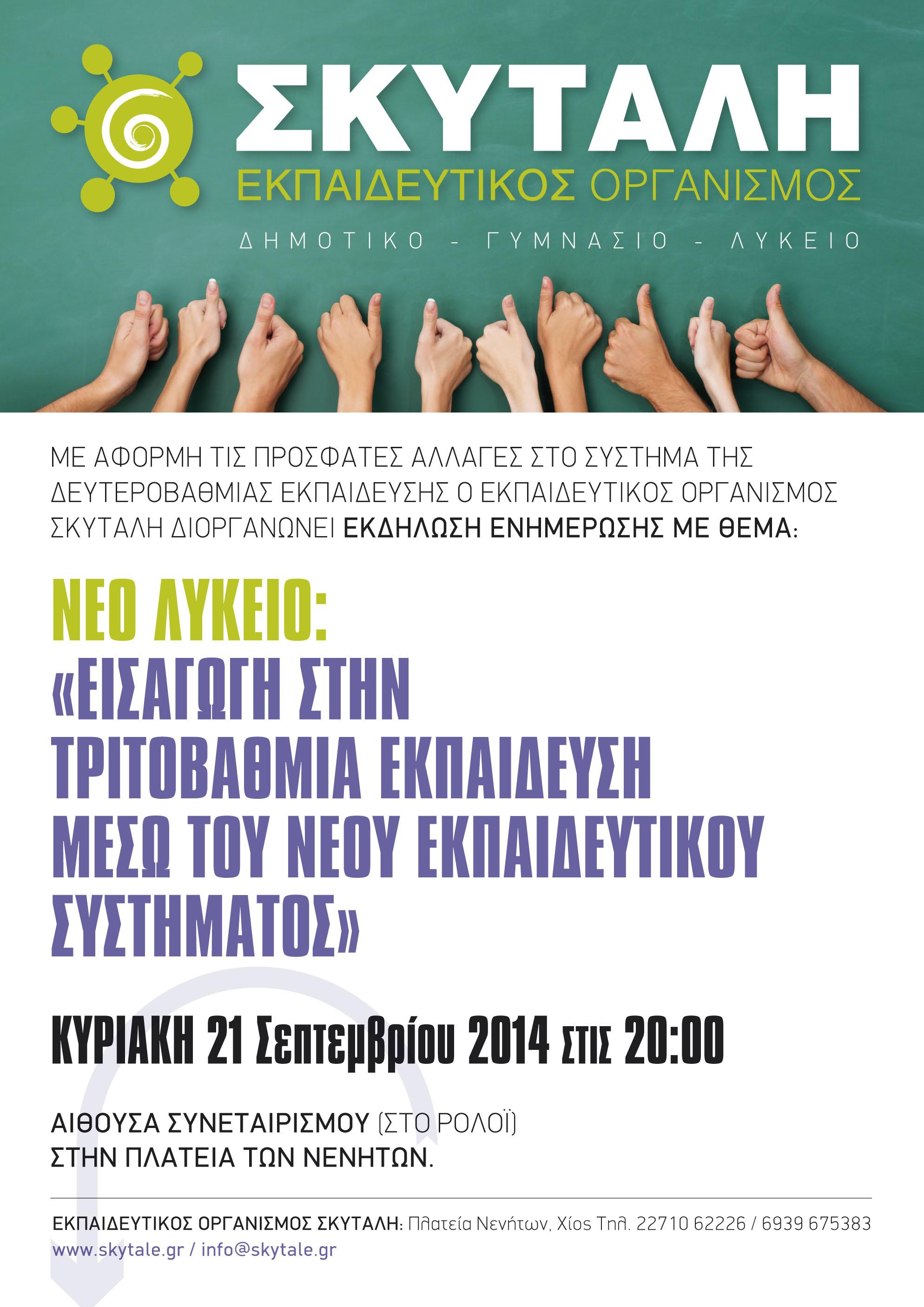 αφίσα εκδήλωσης Λυκείου