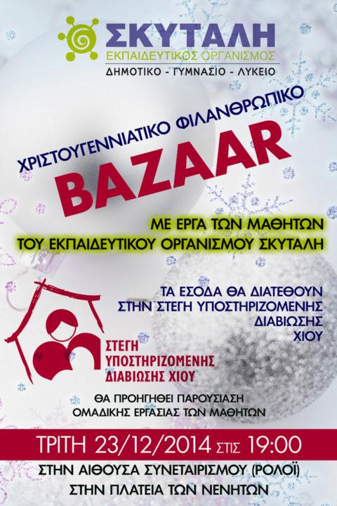 αφίσα bazzar